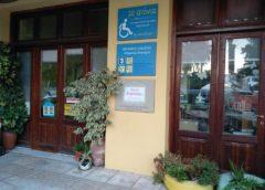 Αναζήτηση εθελοντών για στήριξη του Δικτύου Εθελοντών του Παγχιακού Συλλόγου Ατόμων με Αναπηρία