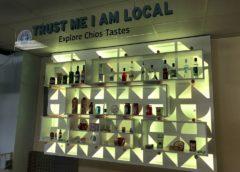 Έτοιμο το Εκθετήριο Τοπικών Προϊόντων στο Αεροδρόμιο της Χίου