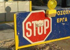Διακοπή κυκλοφορίας οχημάτων στις οδούς Αργέντη και Τσελεπή και στην οδό Αφών Ράλλη