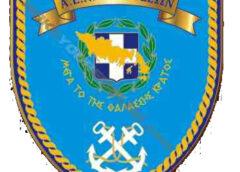 Ανακοίνωση για πρόσληψη εκπαιδευτικού προσωπικού στην ΑΕΝ Οινουσσών