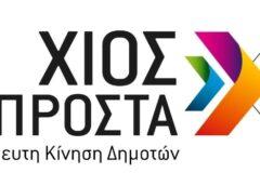 Χίος Μπροστά: Απαιτούνται άμεσες απαντήσεις για την επέμβαση στην παραλία του Βροντάδου